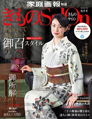 190820_cover_450s
