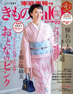 きものサロン2020春夏表紙