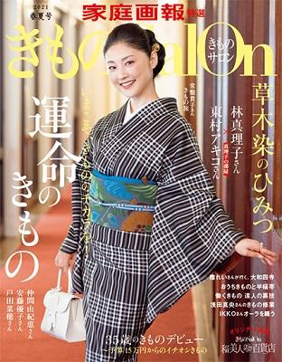 210301_kimonoss_01 (1)s
