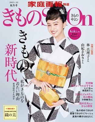 210901_kimonoaw_01s